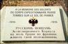 Plaque_commemorative_des_moudjicks